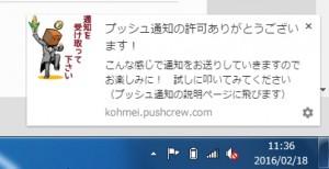 push-pc04