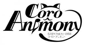 Coro Animony 第二回定期演奏会 @ 名古屋市瑞穂文化小劇場 | 名古屋市 | 愛知県 | 日本