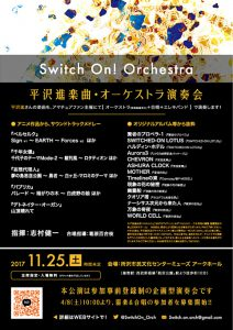 Switch On! Orchestra 平沢進楽曲 演奏会 @ 所沢市民文化センターミューズ アークホール | 所沢市 | 埼玉県 | 日本